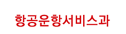 인천재능대학교 항공운항서비스과